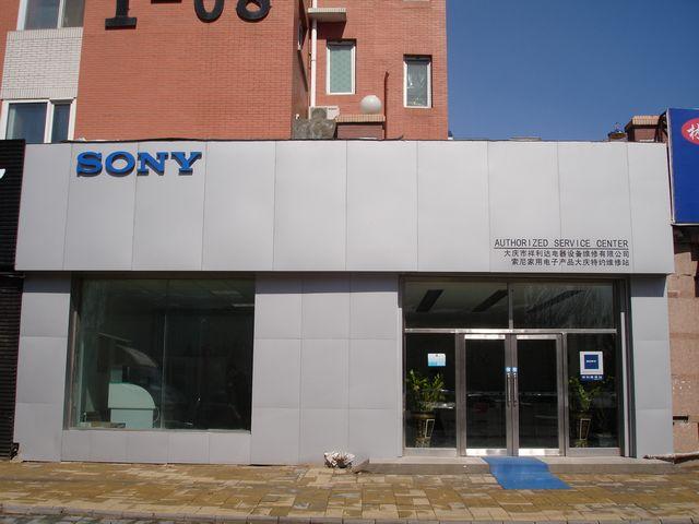 索尼家用电子产品大庆特约维修站