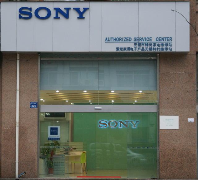 索尼家用电子产品无锡特约维修站