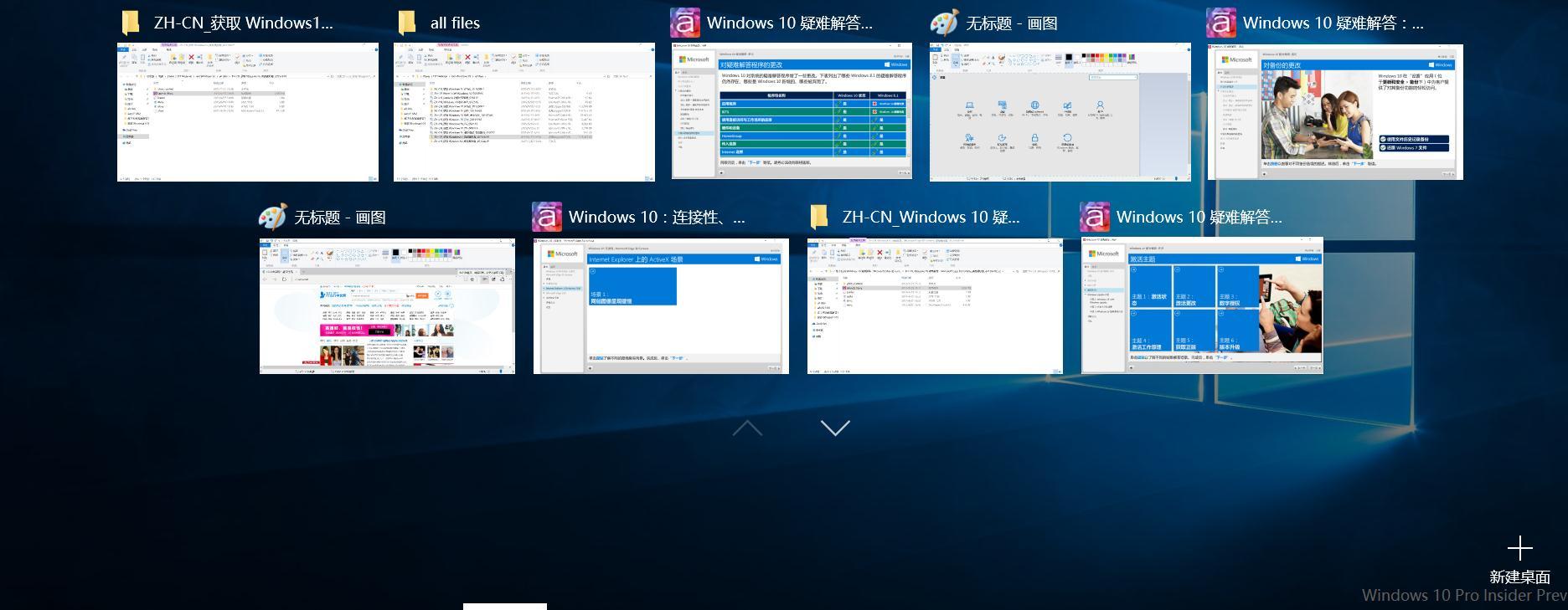 windows 10 多任务和虚拟桌面