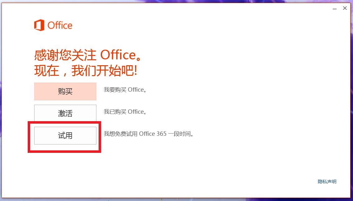 office 2016 試用 版 到 期